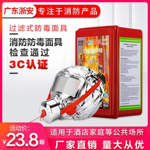 广东浙安火灾逃生消防面具防烟防毒防火面罩3C过滤式自救呼吸器