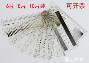 6片装 8片装 10片装污点规点污卡菲林尺卡规测量具缺陷点规对照卡