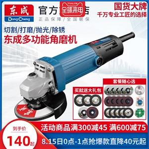 东成多功能角磨机小型手持砂轮金属打磨切割抛光除锈角向磨光机