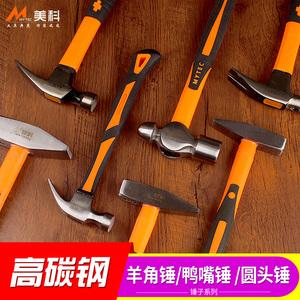 锤子羊角锤一体钳工锤多功能铁锤榔头圆头小钉锤木工工具家用扁头