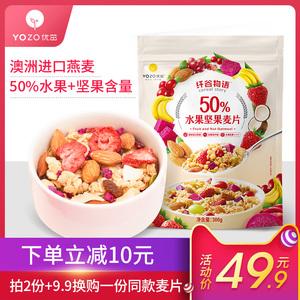 优茁50%水果坚果燕麦片混合谷物营养早餐即食品代餐麦片袋装300g