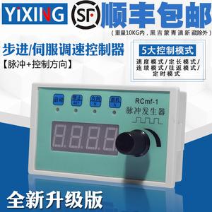 步进电机/伺服电机调速定长控制器电位器调速显示转速脉冲发生器