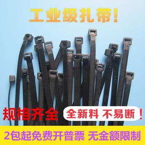 黑色扎带 尼龙扎带 大号塑料3*100 4*150 5*250 8*300 10*400绑带