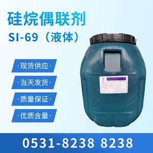 硅烷偶联剂si69 硅69Y- 6194 双-[γ-(三乙氧基硅)丙基] 四硫化物