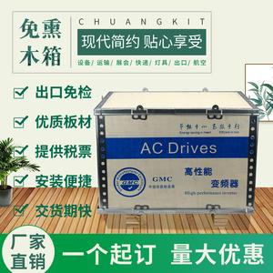 定制免熏蒸胶合板出口钢带可拆卸设备运输包装物流快递打包木箱