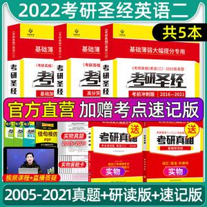 正版速发】2022考研圣经英语二2005-2021考研历年真题解析 考研真相试卷版MBA MPA MPAcc联考真题试卷 英二真题可搭语法长难句2022