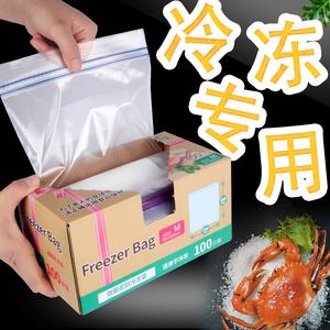 家用食品保鲜袋密封袋加厚冷冻专用冰箱收纳拉链式食物密实自封袋