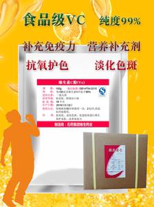 维生素C原粉食品级抗氧化剂食用VC美白淡化色斑补充营养 抗坏血酸