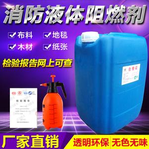 防火阻燃剂液体透明防火剂用于窗帘木材地毯壁纸布料防火涂料B1级