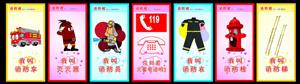 588画印制海报展板素材贴纸446幼儿园消防栓教育宣传画图片