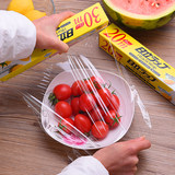 Japan imported kitchen food plastic wrap with cutting box household refrigerator plastic wrap disposable large economic package