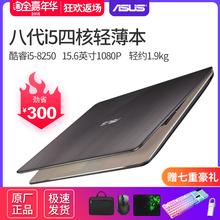 Asus 15.6英寸学生 华硕顽石酷睿i5超轻薄全新吃鸡笔记本电脑分期
