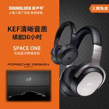 KEF PORSCHE DESIGN SPACE ONE Wireless无线蓝牙降噪耳机 圆声带