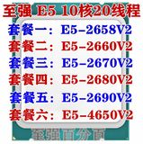 Intel to Strong E5-2658V2 CPU 10 Core 20 Threads 2670V2 2660V2 4650V2 2680V2