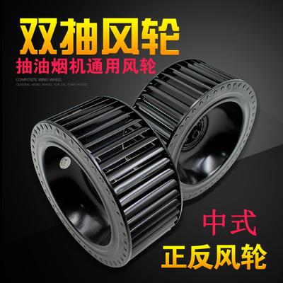 抽吸油烟机风轮叶轮风扇风叶涡轮中式双电机抽油烟机配件包邮