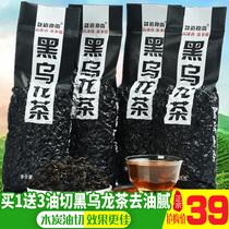 黑乌龙茶新茶正品油切黑乌龙木炭烘焙乌龙茶茶叶买1送3