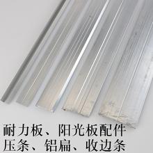 阳光板收边条安装配件专用压条pc耐力板铝合金压条密封H槽连接件