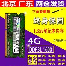 三星4gddr3l1600笔记本内存条4g低电压兼容8g电脑内存ddr31333