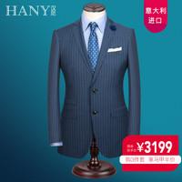 HANY意大利进口汉尼西装套装男修身商务正装男蓝色条纹羊毛西服