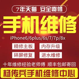 手机维修店专修苹果6s iphone6 7 8p换屏幕基带外屏主板进水修理图片