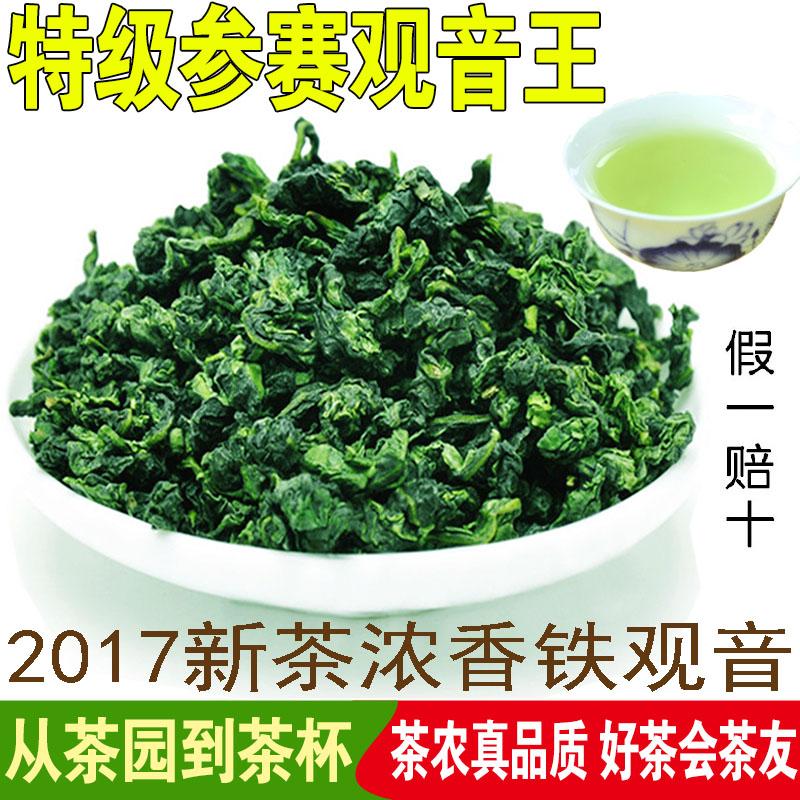 2017新茶安溪铁观音兰花香 高山特级铁观音春茶 浓香型茶叶500g