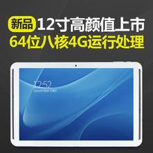 博智星K7超薄平板电脑12寸手机安卓智能WiFi全网通4G通话二合一