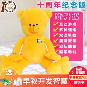 皮皮熊儿童宝宝智能毛绒早教机娃娃会说话的玩偶公仔玩具可充电