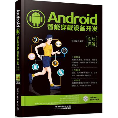android智能设备开发