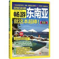 旅游地图故宫博物院出版旗舰店北海旅游北海全景手绘地图