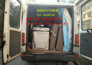 上海搬场公司居民学生白领上班簇小件搬家搬运钢琴冰箱席梦思沙发