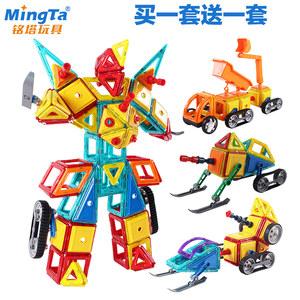 铭塔磁力片积木儿童玩具拼装3-4-6-8-10周岁女孩男孩磁铁磁性益智