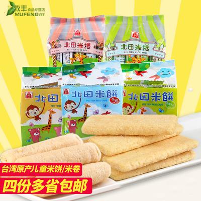 北田糙米卷 米饼米卷牛奶/蛋黄口味100g 儿童牛奶饼干膨化零食品