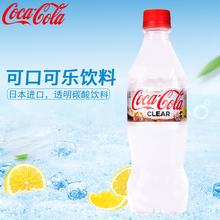 网红新款 日本进口透明可口可乐500ml 零度可乐夏季限定碳酸饮料