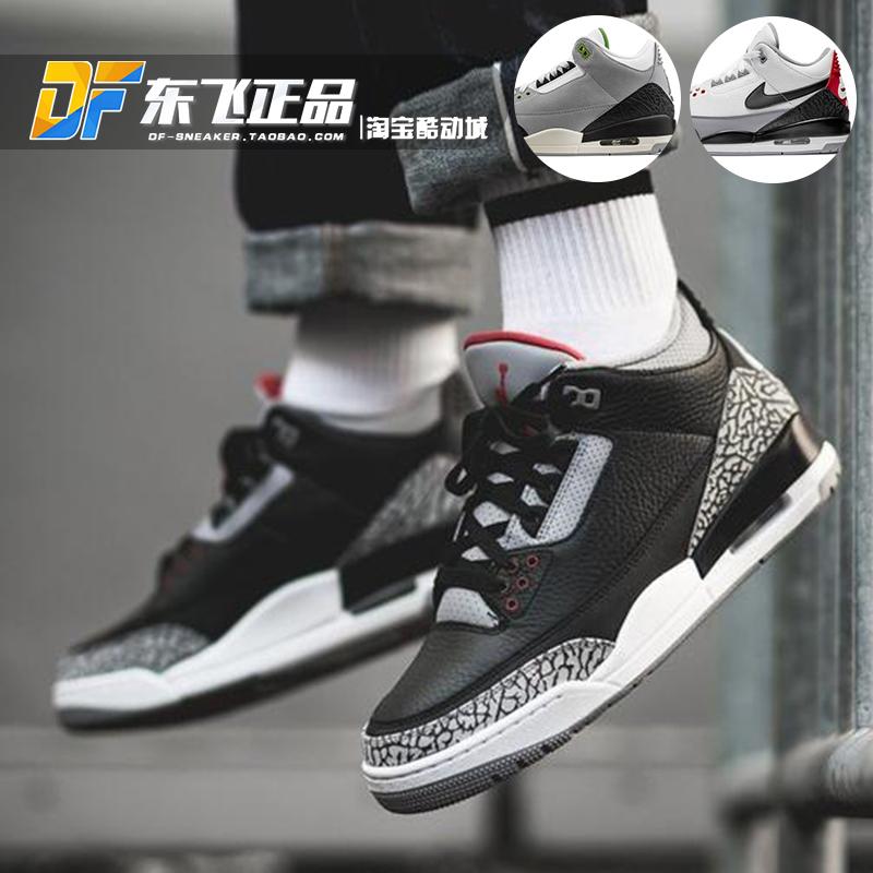 Air Jordan3乔AJ3白黑水泥男女叶绿素摩卡独立日篮球鞋854262-001
