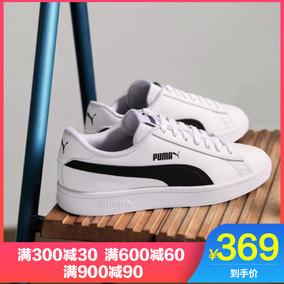 彪马PUMA男鞋女鞋秋冬季新款情侣休闲鞋经典板鞋小白鞋运动鞋