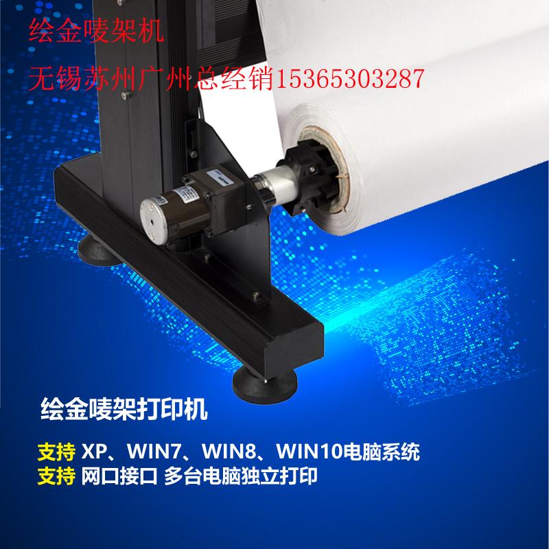 绘金服装CAD喷墨绘图仪唛架机 服装排板机 纸样打板机 cad打印机