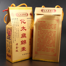 2019 year of the pig Li juminghua Tai-year-old Lucky Bag is a pig snake tiger monkey guilty of Tai Sui Tai Sui Gold Edition