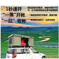 Roof tent can be equipped with solar car business off-road hard top rollover FRP hydraulic automatic car tent