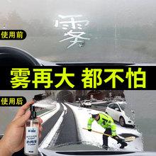 防雾剂汽车挡风玻璃前挡车窗长效防起雾膜冬季池谟闷贩莱雾喷剂