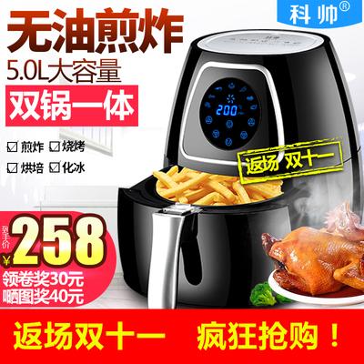 科帅智能触摸屏超大容量空气炸锅家用无油低脂多功能电炸锅薯条机