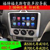 福特经典福克斯05 06 07 08 09 10 11款专用安卓大屏导航一体机