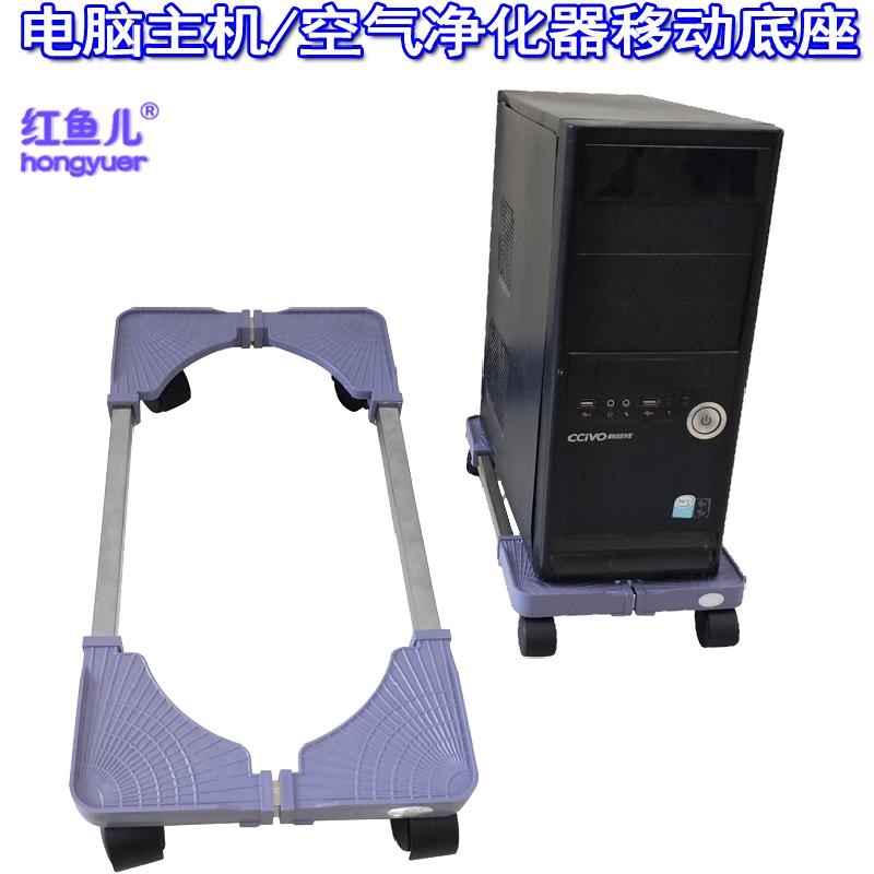 台式电脑主机托架机箱移动底座垫子空气净化器带轮托架可调节大小