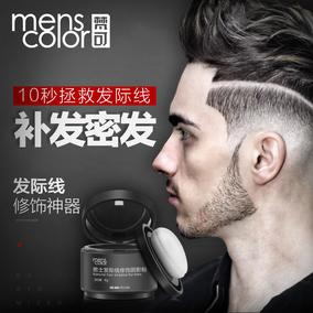 梵可男士发际线阴影粉修饰修容大额头神器填充粉防水补发密发