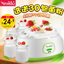 酸奶机家用全自动迷你自制不锈钢宿舍分杯纳豆小型米酒发酵机 特价