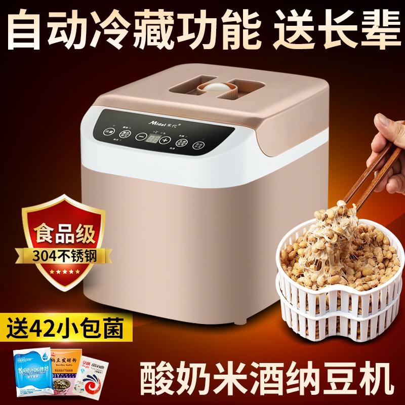 酸奶机自动冷藏