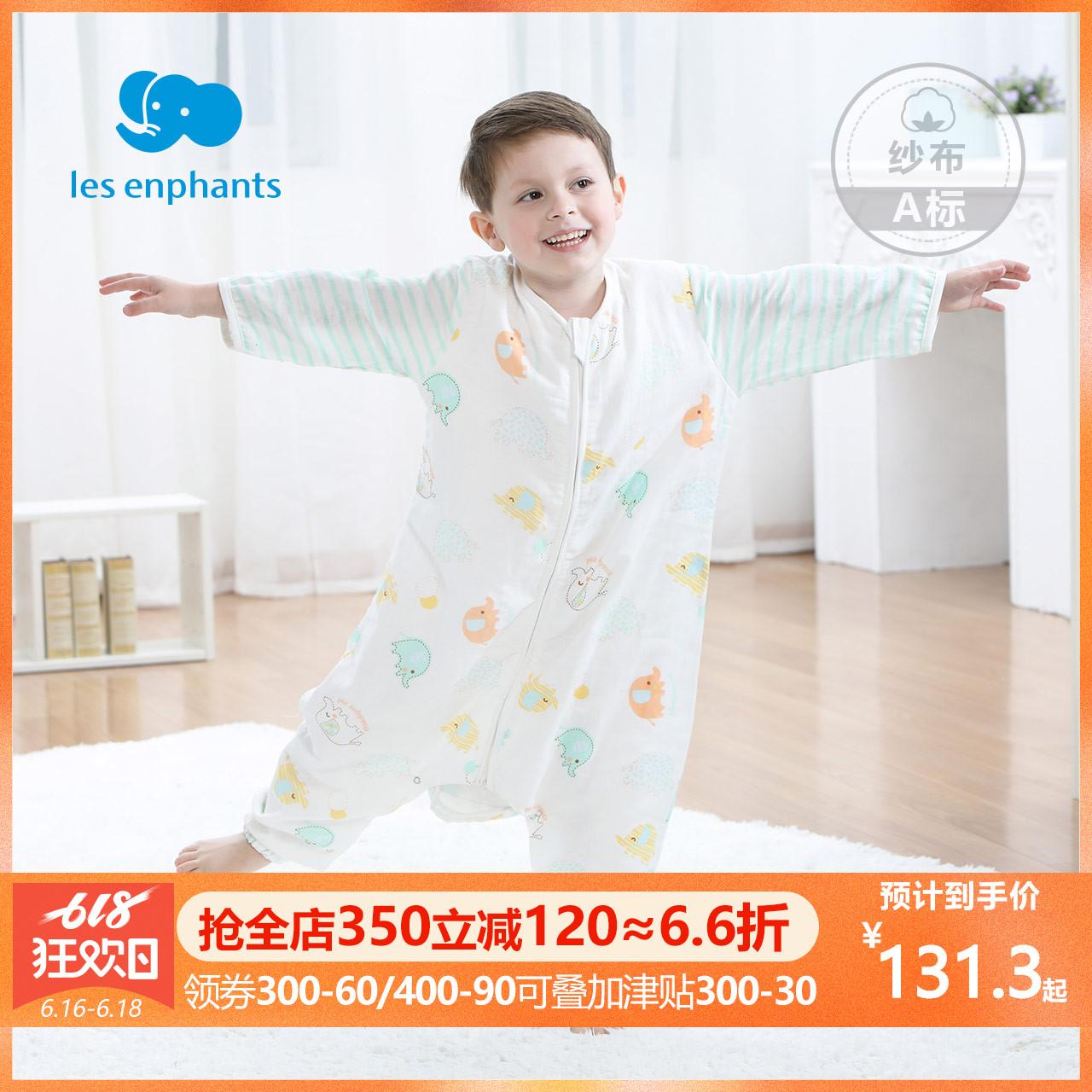 丽婴房寝具男女宝宝纱布柔软舒适分腿睡袋薄款防踢睡袋空调房睡袋