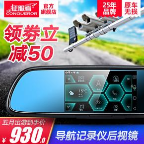 征服者智能后视镜导航专车专用行车记录仪带电子狗高清夜视声控