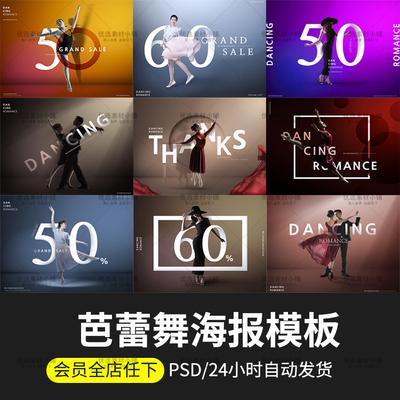 芭蕾舞蹈演出晚会宣传banner广告海报PS分层设计素材模版999Q