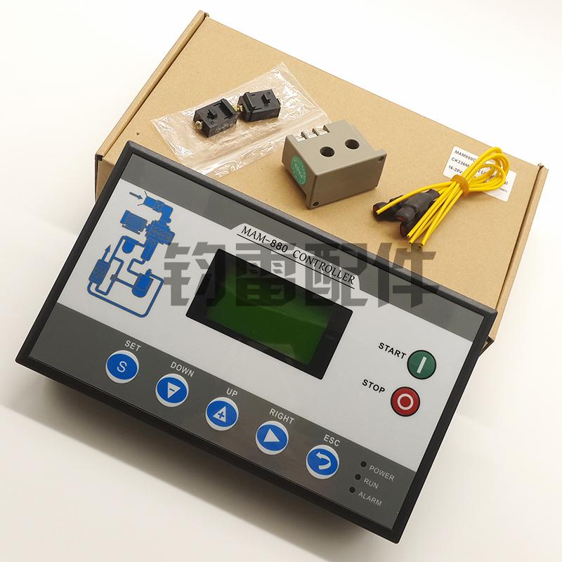 普乐特变频空压机螺杆机控制器 控制面板MAM-880C(B)(T)VF3正品