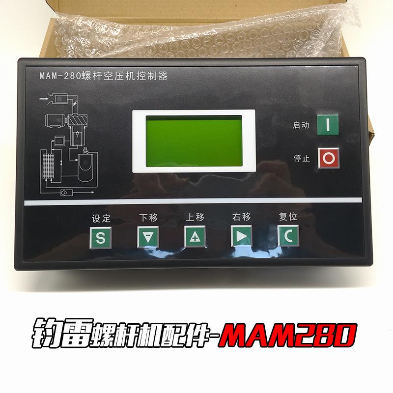 螺杆式空压机PLC控制器套装MAM-KY12S/MAM-280智能控制面板普乐特